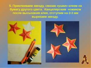 5. Приклеиваем звезду, смазав «ушки» клеем на бумагу другого цвета. Канцелярс