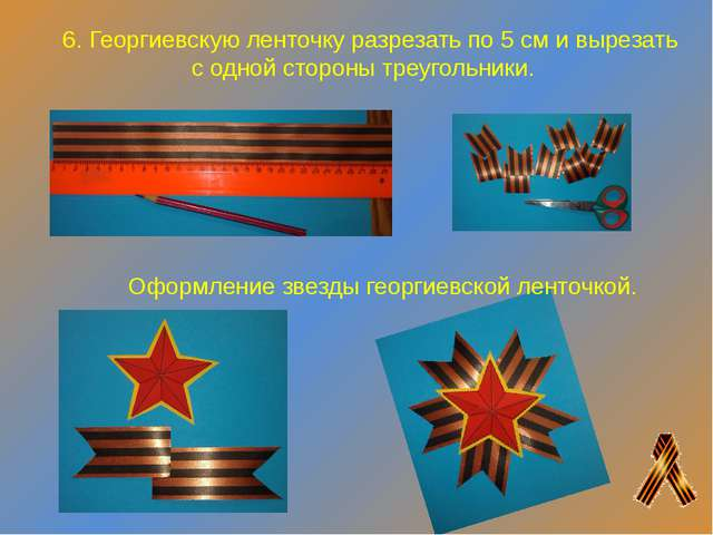 6. Георгиевскую ленточку разрезать по 5 см и вырезать с одной стороны треугол...