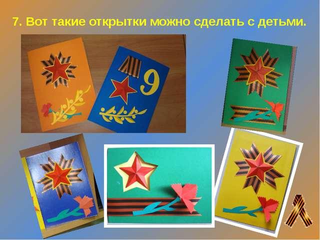 7. Вот такие открытки можно сделать с детьми.