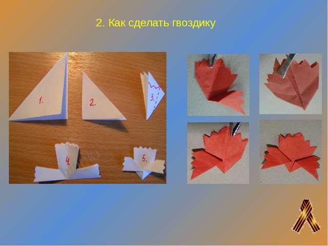 2. Как сделать гвоздику