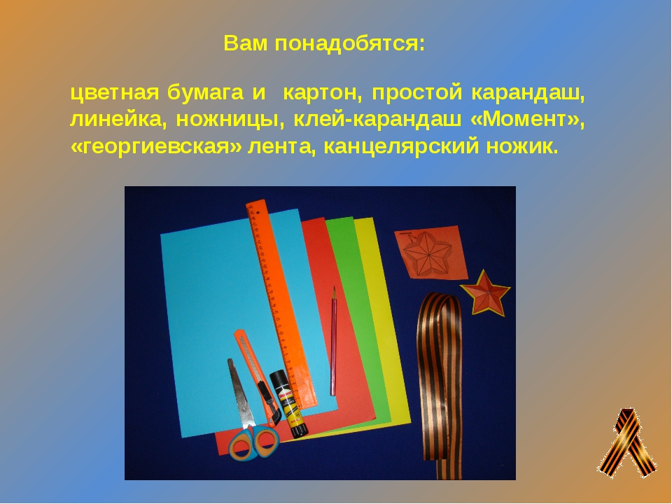 Вам понадобятся: цветная бумага и картон, простой карандаш, линейка, ножницы,...