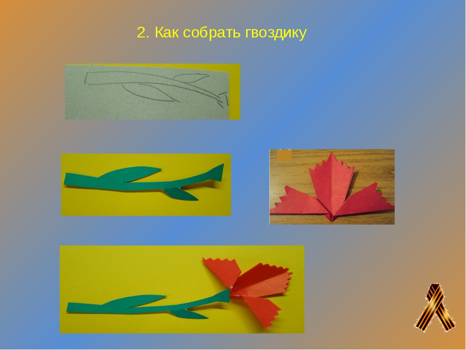 2. Как собрать гвоздику