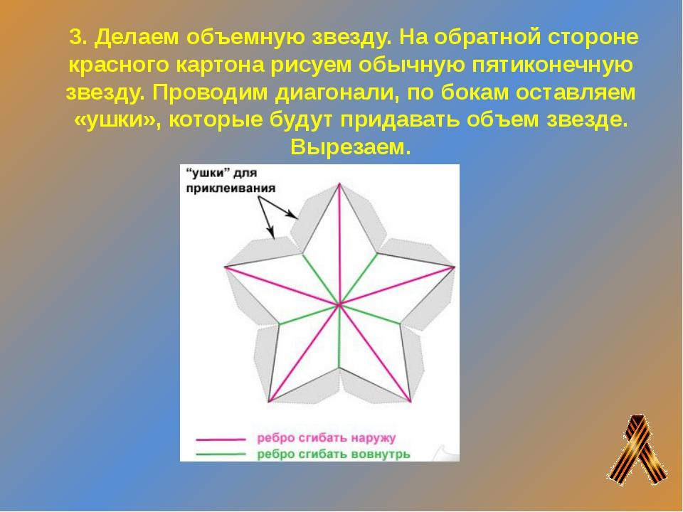 3. Делаем объемную звезду. На обратной стороне красного картона рисуем обычн...