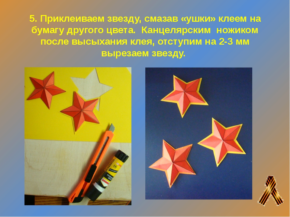 5. Приклеиваем звезду, смазав «ушки» клеем на бумагу другого цвета. Канцелярс...