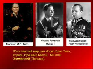 Югославский маршал Иосип Броз Тито, король Румынии Михай, М.Роля-Жимерский (П