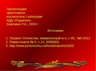 Источники: 1. Патриот Отечества, ежемесячный ж-л, с.49, №5 2012 2. Роман-газ