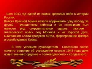 Шел 1943 год одной из самых кровавых войн в истории России. Войска Красной А