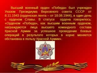 Высший военный орден «Победа» был учрежден Указом Президиума Верховного сове