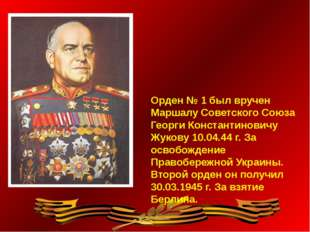 Орден № 1 был вручен Маршалу Советского Союза Георги Константиновичу Жукову 1