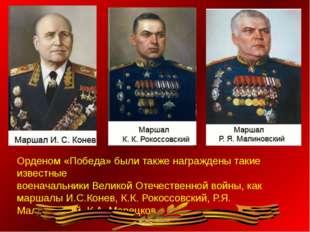Орденом «Победа» были также награждены такие известные военачальники Великой