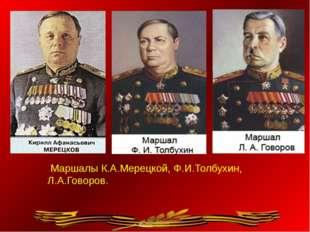 Маршалы К.А.Мерецкой, Ф.И.Толбухин, Л.А.Говоров.