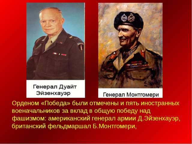 Орденом «Победа» были отмечены и пять иностранных военачальников за вклад в о...