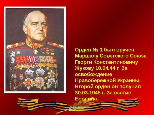 Орден № 1 был вручен Маршалу Советского Союза Георги Константиновичу Жукову 1...