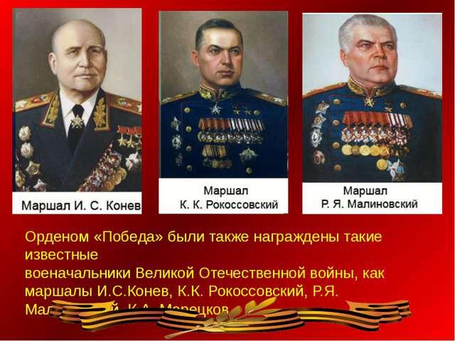 Орденом «Победа» были также награждены такие известные военачальники Великой...