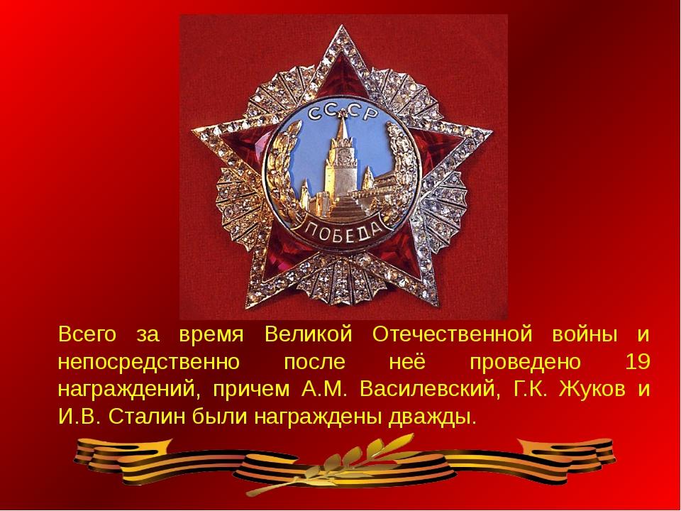 Всего за время Великой Отечественной войны и непосредственно после неё провед...