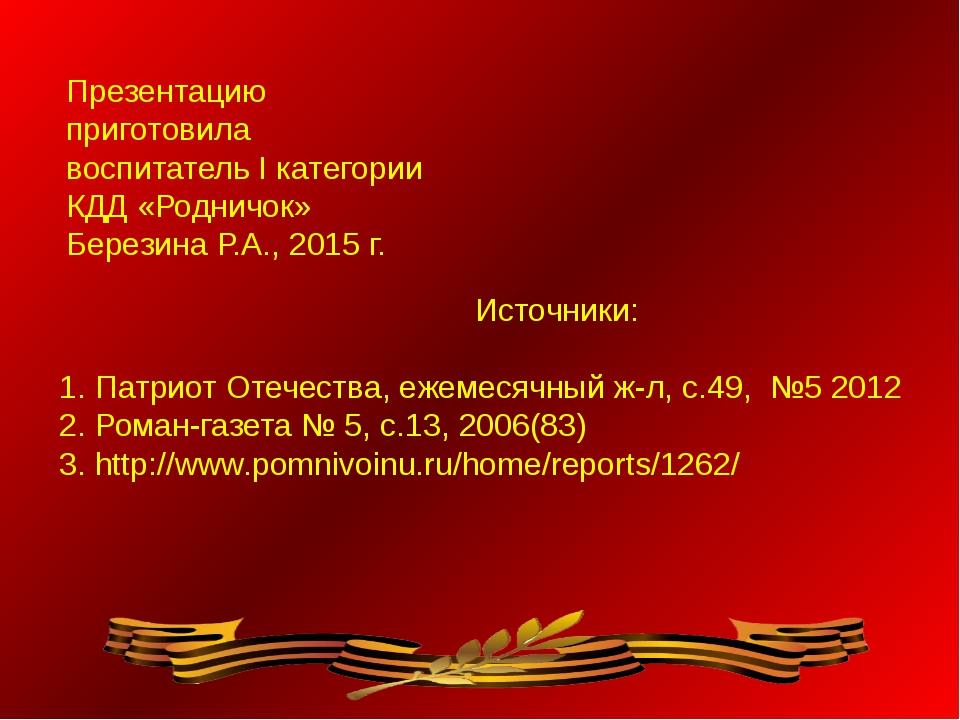 Источники: 1. Патриот Отечества, ежемесячный ж-л, с.49, №5 2012 2. Роман-газ...