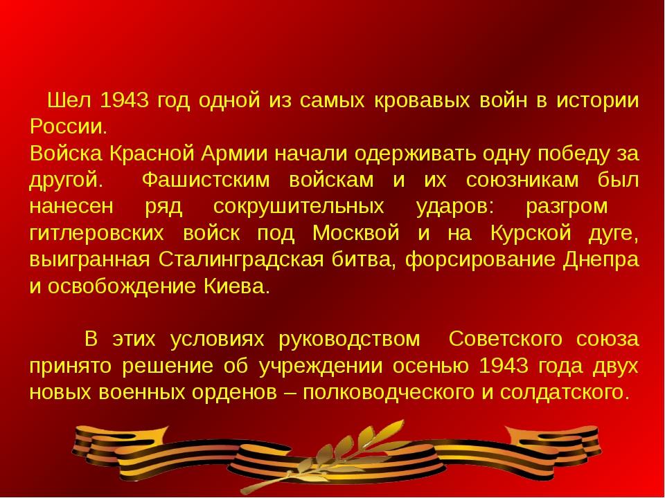 Шел 1943 год одной из самых кровавых войн в истории России. Войска Красной А...