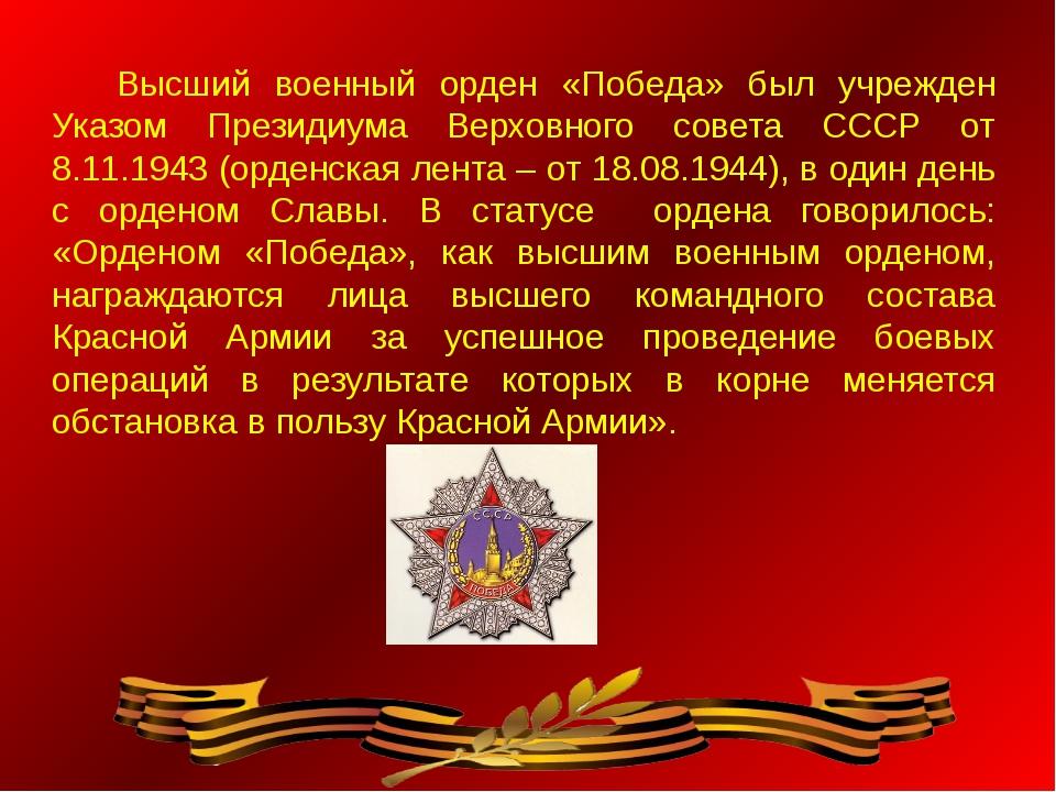Высший военный орден «Победа» был учрежден Указом Президиума Верховного сове...