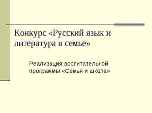 Конкурс «Русский язык и литература в семье» Реализация воспитательной програ