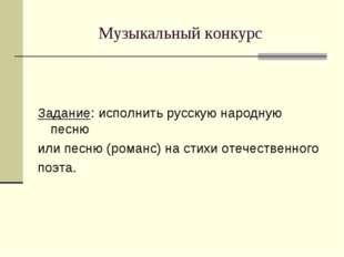 Музыкальный конкурс Задание: исполнить русскую народную песню или песню (рома