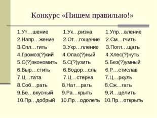 Конкурс «Пишем правильно!» 1.Ут…шение 1.Ук…ризна 1.Упр…вление 2.Напр…жение 2.