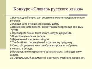 Конкурс «Словарь русского языка» 1.Всенародный опрос для решения важного госу