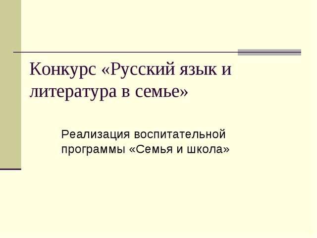 Конкурс «Русский язык и литература в семье» Реализация воспитательной програ...