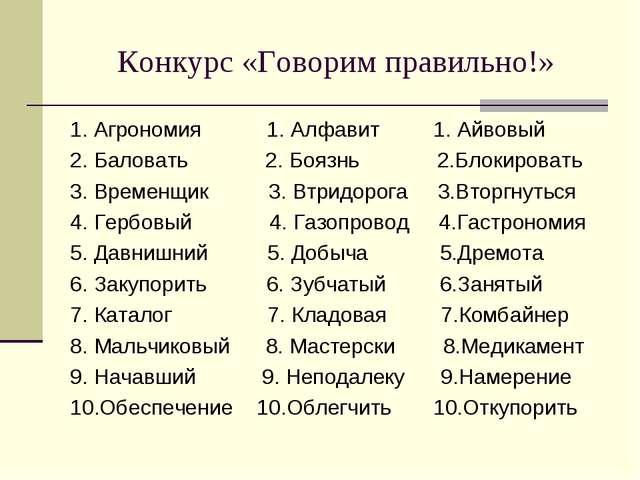 Конкурс «Говорим правильно!» 1. Агрономия 1. Алфавит 1. Айвовый 2. Баловать 2...