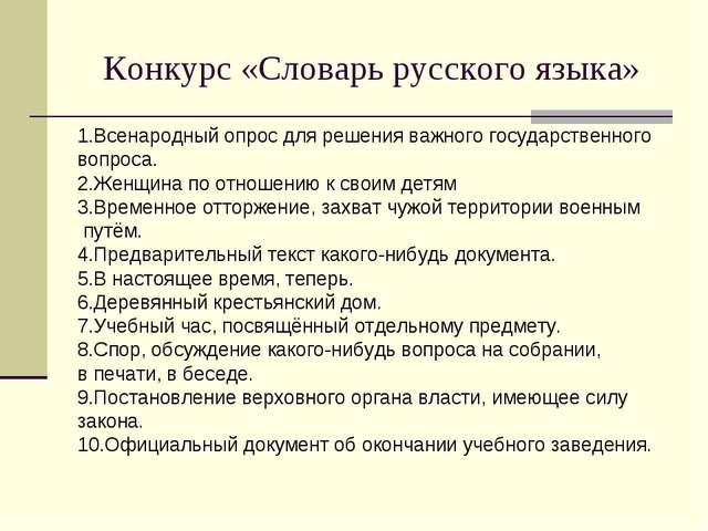 Конкурс «Словарь русского языка» 1.Всенародный опрос для решения важного госу...