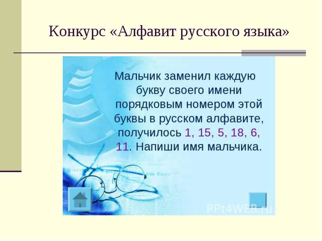 Конкурс «Алфавит русского языка»