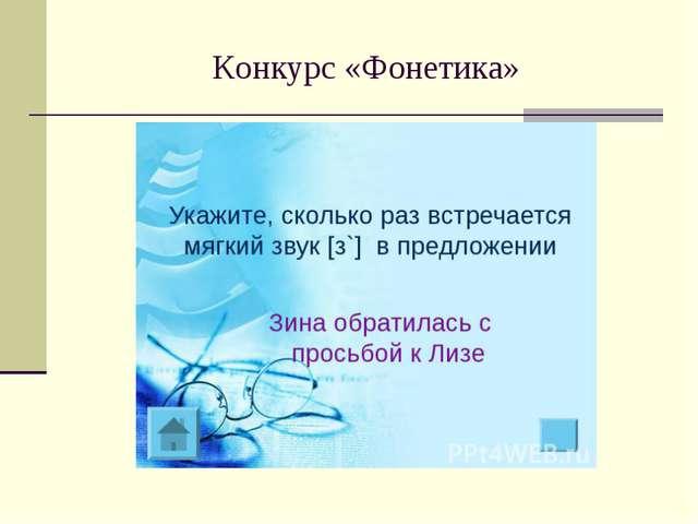 Конкурс «Фонетика»
