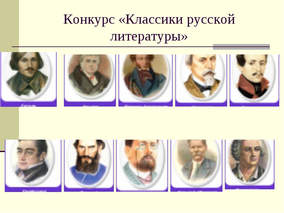 Конкурс «Классики русской литературы»