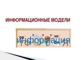 ИНФОРМАЦИОННЫЕ МОДЕЛИ информация Л.Л. Босова, УМК по информатике для 5-7 клас