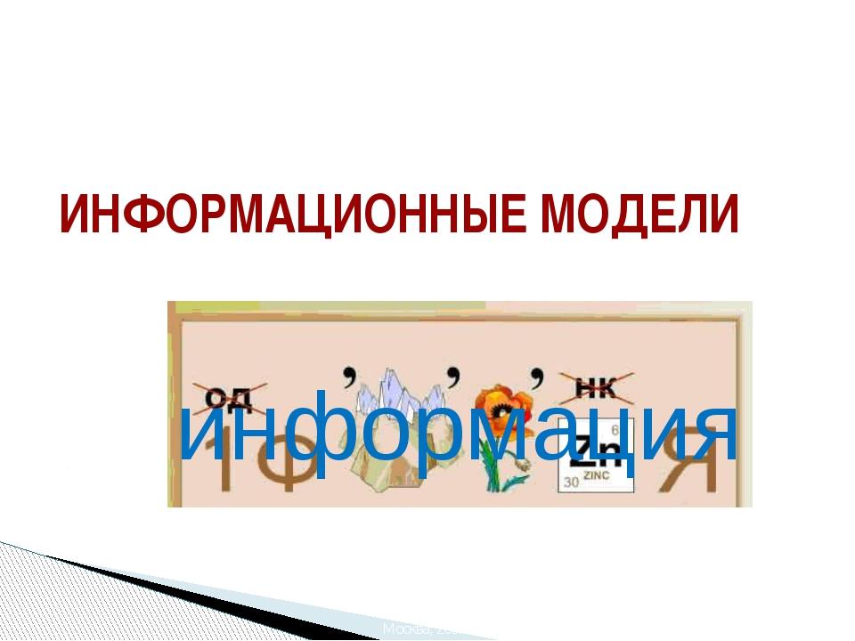 ИНФОРМАЦИОННЫЕ МОДЕЛИ информация Л.Л. Босова, УМК по информатике для 5-7 клас...