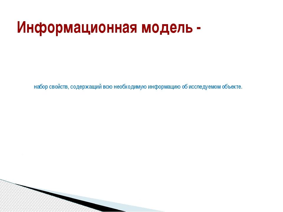 Информационная модель - набор свойств, содержащий всю необходимую информацию...