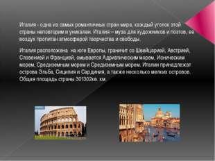 Италия - одна из самых романтичных стран мира, каждый уголок этой страны непо