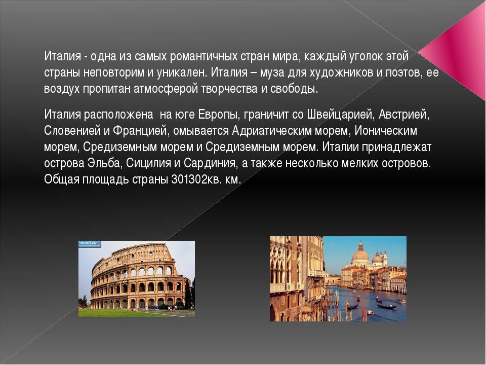Италия - одна из самых романтичных стран мира, каждый уголок этой страны непо...