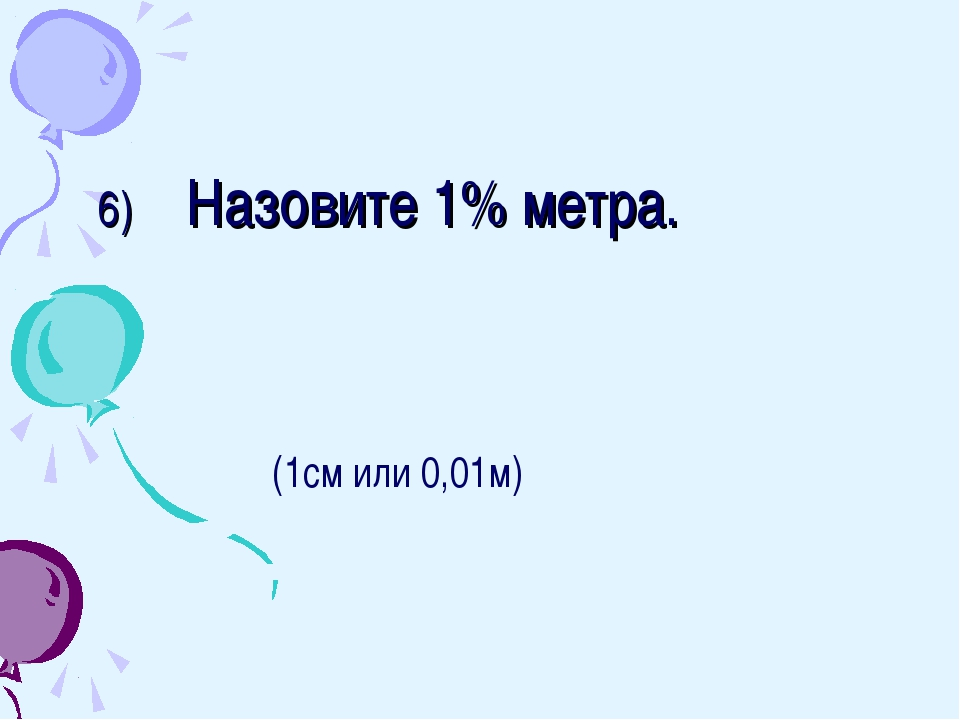 Назовите 1% метра. (1см или 0,01м)