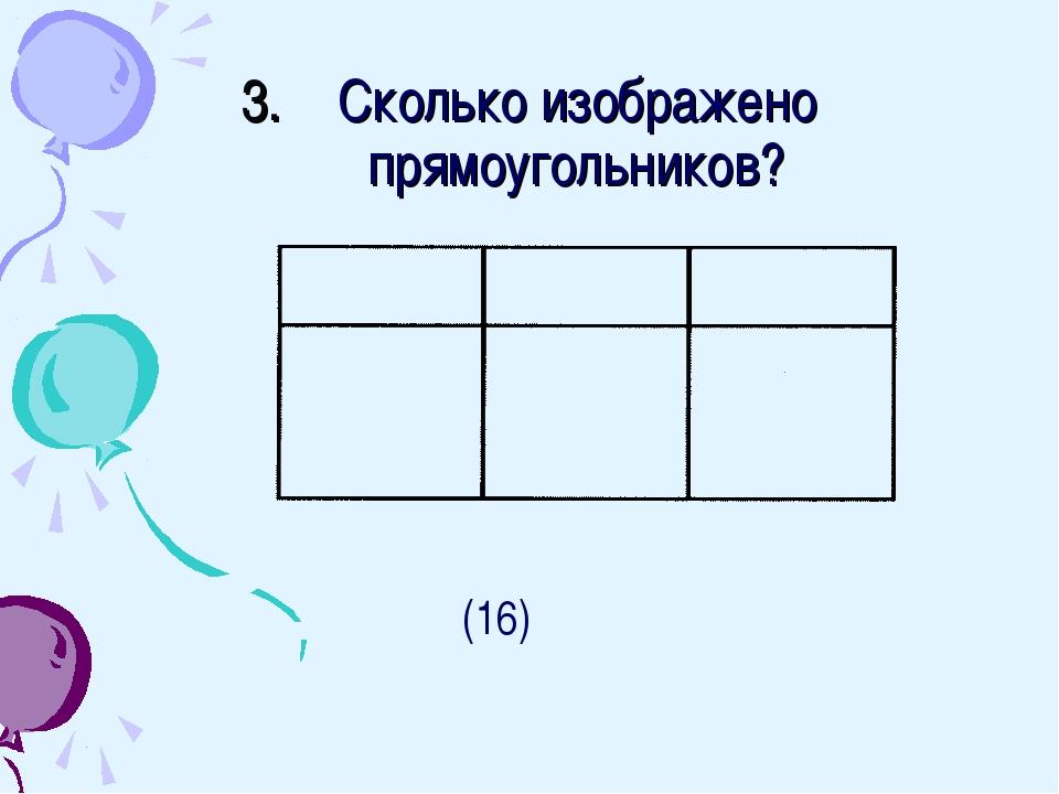 Сколько изображено прямоугольников? (16)
