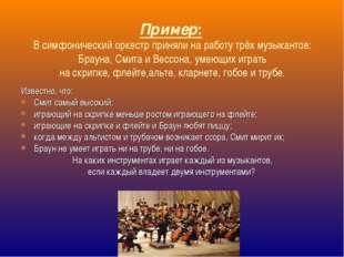 Пример: В симфонический оркестр приняли на работу трёх музыкантов: Брауна, См