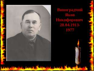 Виноградчий Яков Никифорович 28.04.1913- 1977