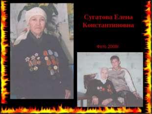 Сугатова Елена Константиновна Фото 2008г.