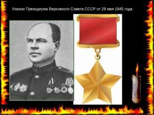 Указом Президиума Верховного Совета СССР от 29 мая 1945 года