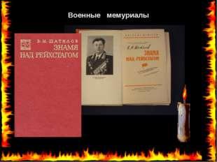 Военные мемуриалы