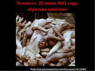 Холокост. 22 июня 1941 года. «Красная капелла» http://old.gazetayakutia.ru/ar