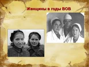 Женщины в годы ВОВ