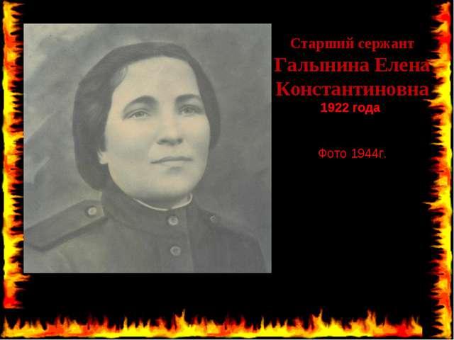 Старший сержант Галынина Елена Константиновна 1922 года Фото 1944г.