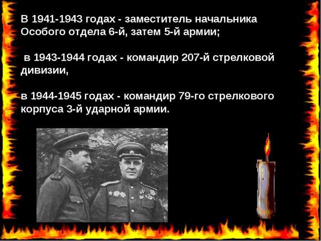В 1941-1943 годах - заместитель начальника Особого отдела 6-й, затем 5-й арми...