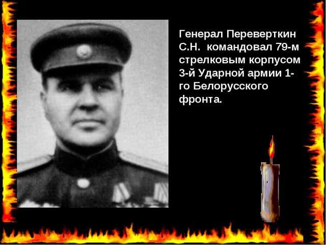 Генерал Переверткин С.Н. командовал 79-м стрелковым корпусом 3-й Ударной арми...