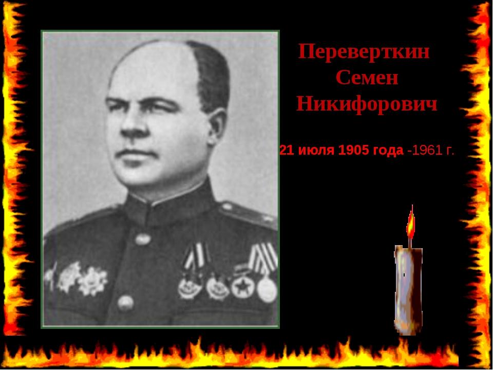 Переверткин Семен Никифорович 21 июля 1905 года -1961 г.